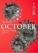 《十月之殇》劳伦斯・赖特
