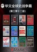 《华文全球史战争篇》(第三季12册)查尔斯欧曼等