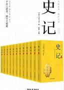 《史记》(精注全译)(全12册)