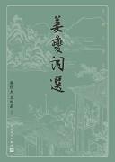 《姜夔词选》(古典文学大字本) 韩经太 王维若