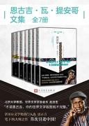 《恩古吉·瓦·提安哥文集》(全7册)