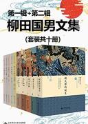 《柳田国男文集》(套装共十册)