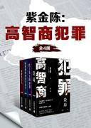 《高智商犯罪》(全4册)紫金陈