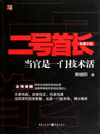 《二号首长》(全集共三部) 黄晓阳