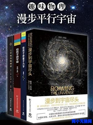 《趣味物理:漫步平行宇宙》电子书下载 (套装全4册) 李然 azw3+mobi+epub kindle+多看版