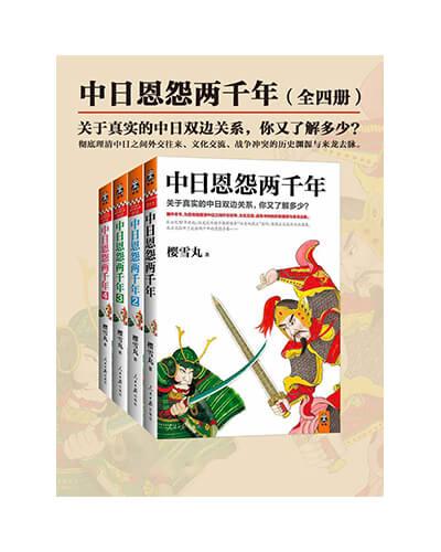 《中日恩怨两千年大合集》电子书下载 (共4册) 樱雪丸 epub+mobi+azw3 kindle+多看版