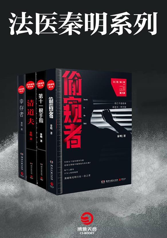 《法医秦明》系列小说 电子书下载 (全8册) 秦明 epub+mobi+azw3 kindle+多看版