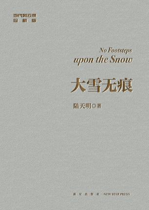 《大雪无痕》 (修订典藏版)  陆天明