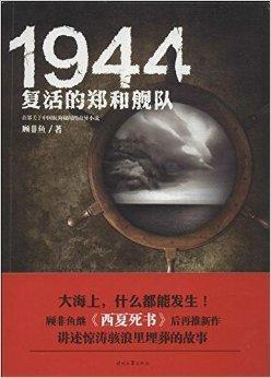 《1944:复活的郑和舰队》顾非鱼
