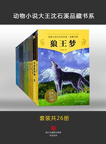 《动物小说大王沈石溪品藏书系》(套装共26册) 沈石溪