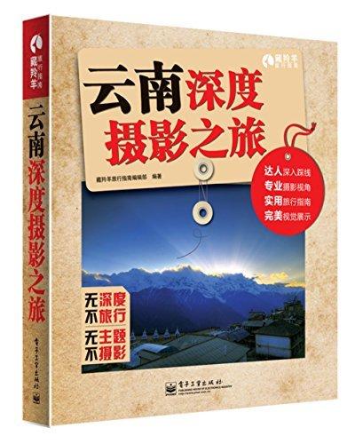 《云南深度摄影之旅》(全彩) 藏羚羊旅行指南编辑部 epub+mobi+azw3