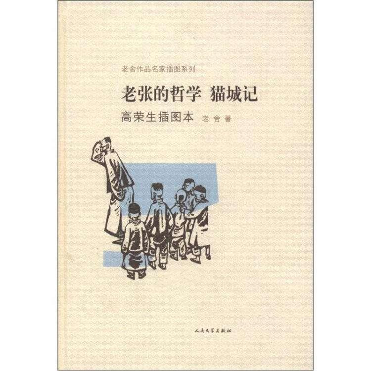 《老舍作品名家插图系列》 (套装全9册) 老舍