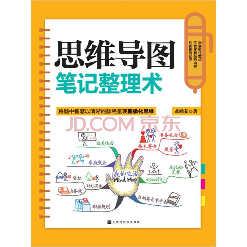《思维导图笔记整理术》电子书下载 胡雅茹 epub+mobi+azw3 kindle+多看版