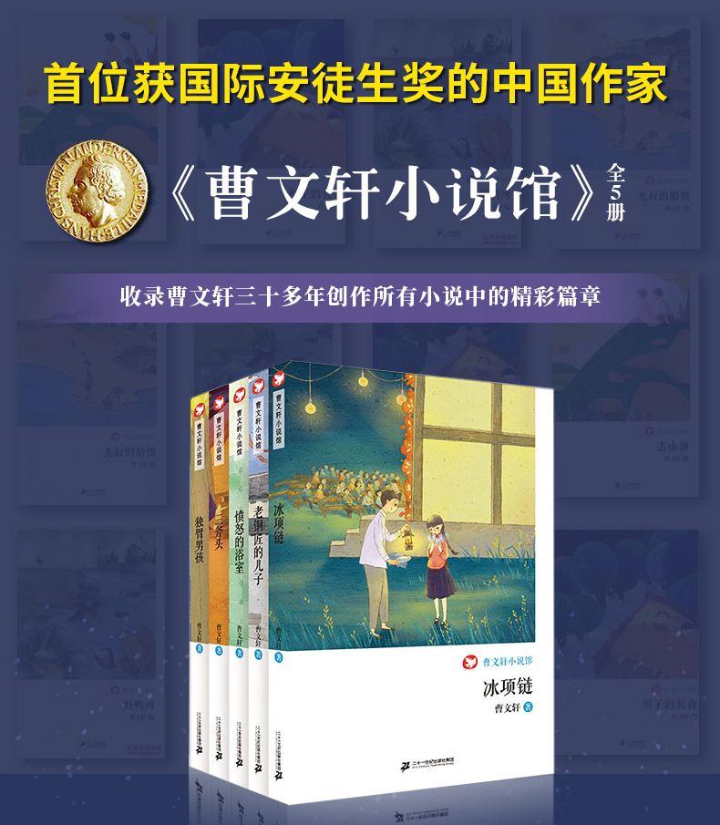 《曹文轩小说馆》电子书下载 (套装共20册) 曹文轩 epub+mobi+azw3 kindle+多看版
