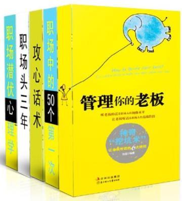 《张超职场系列》 张超  / epub+mobi+azw3 / kindle电子书下载