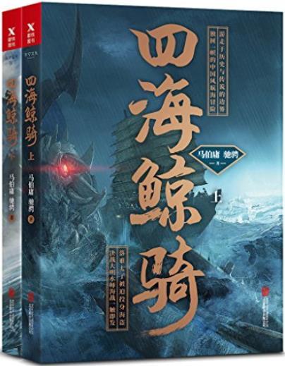 《四海鲸骑》(套装2册) 马伯庸