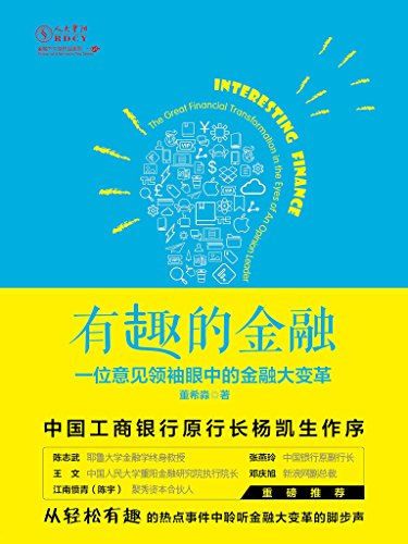 《有趣的金融》董希淼 / epub+mobi+azw3 / kindle电子书下载