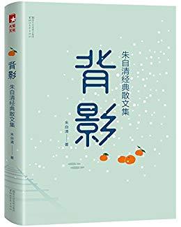 《背影》(朱自清经典散文集) 朱自清 / epub+mobi+azw3 / kindle电子书下载