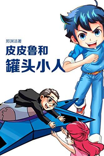 《皮皮鲁和罐头小人》童话 电子书下载 郑渊洁作品 epub+mobi+azw3 kindle+多看版