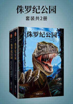 《侏罗纪公园》(套装全2册) 迈克尔•克莱顿 / azw3+mobi+epub / kindle电子书下载