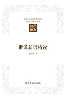 《世说新语精读》  (汉语言文学原典精读系列) 骆玉明