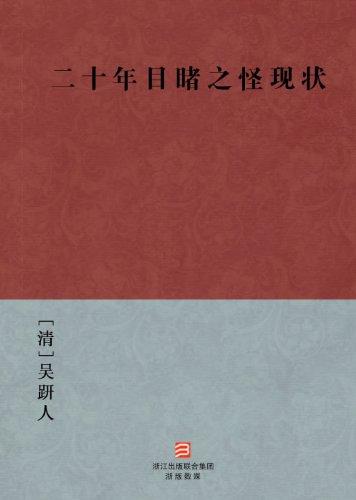 《二十年目睹之怪现状》 (简体版) 吴趼人