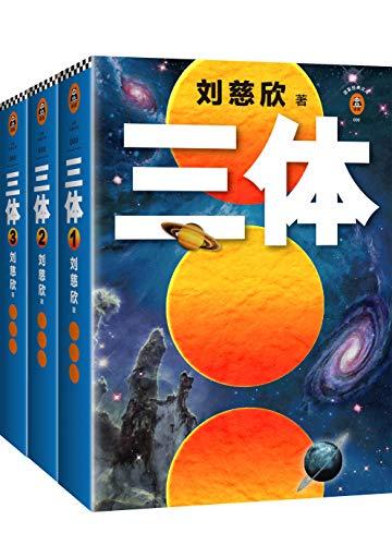 《三体》电子书下载 (全集) 刘慈欣 azw3+mobi+epub kindle+多看版