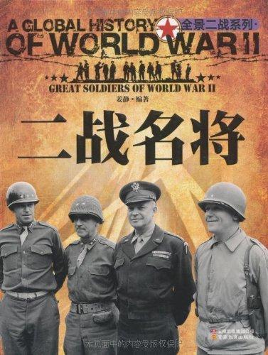 《二战名将》 (全景二战系列) 姜静  / azw3+mobi+epub / kindle电子书下载