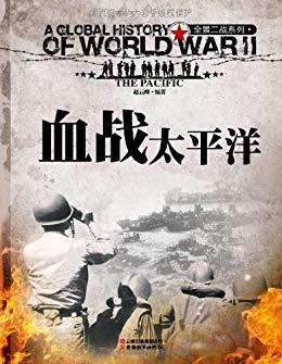 《血战太平洋》(全景二战系列) 赵云峰 / azw3+mobi+epub / kindle电子书下载