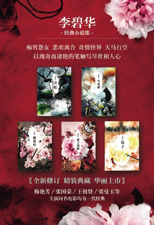 《李碧华长篇小说合集》电子书 (套装共5册) 李碧华 azw3+mobi+epub kindle电子书下载