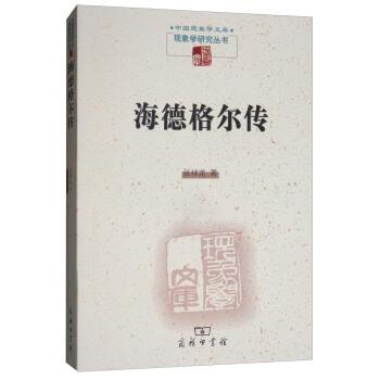 《海德格尔传》张祥龙 / azw3+mobi+epub / kindle电子书下载