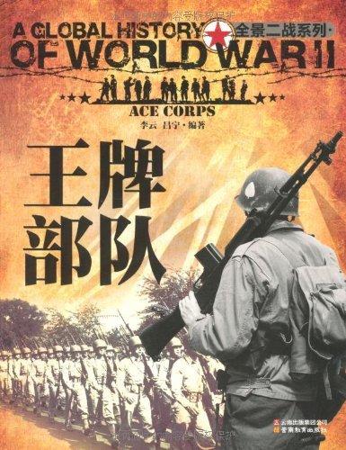 《王牌部队》(全景二战系列) 李云 azw3+mobi+epub