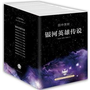 《银河英雄传说》(全10册) 田中芳树 azw3+mobi+epub