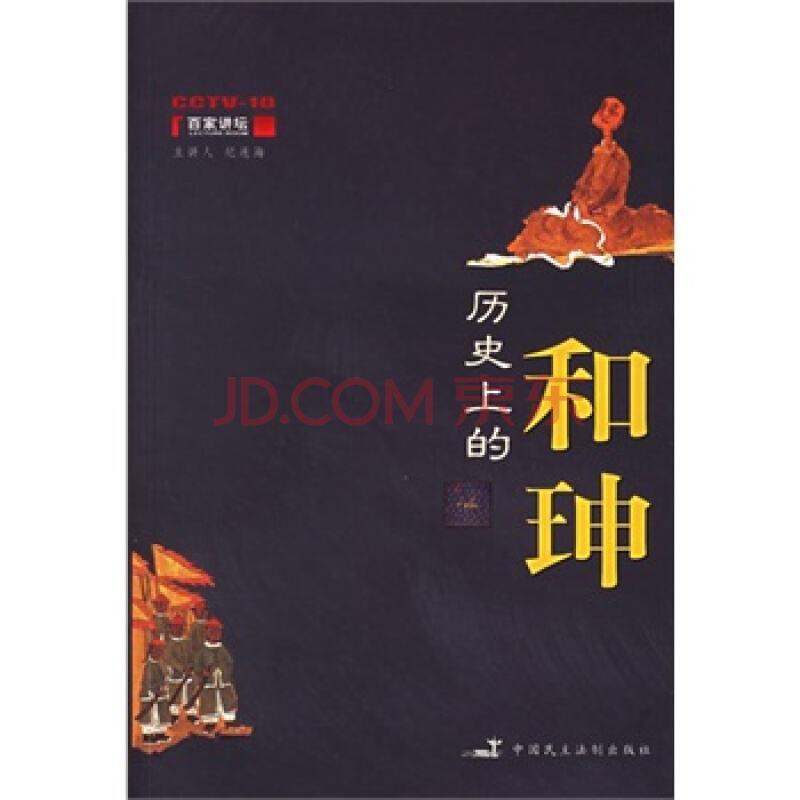 《历史上的和珅》 (百家讲坛系列) 纪连海