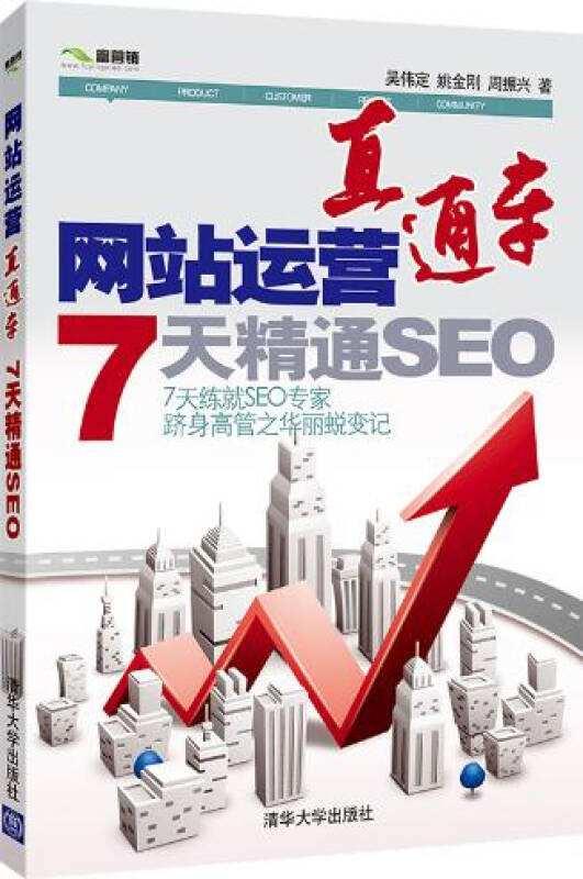 《网站运营直通车:7天精通SEO》 吴伟定,姚金刚,周振兴 / azw3+mobi+epub / kindle电子书下载