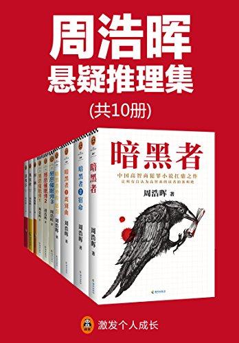 《周浩晖推理悬疑经典集》周浩晖 (共10册) epub+mobi+azw3