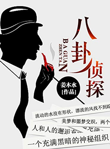 《八卦侦探》姜木水 / epub+mobi+azw3 / kindle电子书下载