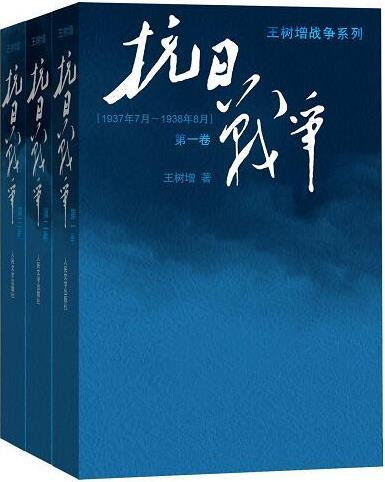 《抗日战争》 (全3册) 王树增 / epub+mobi+azw3 / kindle电子书下载