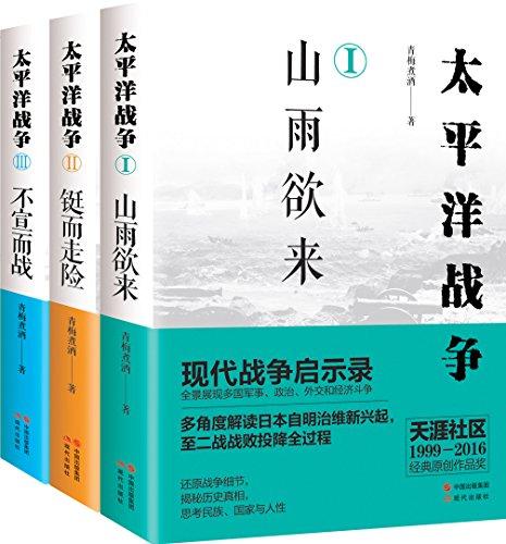 《太平洋战争系列》青梅煮酒    epub+mobi+azw3   Kindle电子书下载