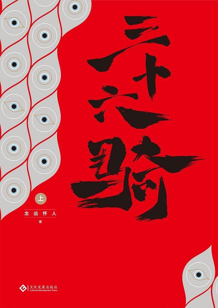 《三十六骑》电子书下载  念远怀人 epub+mobi Kindle+多看版