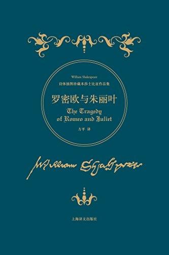 《罗密欧与朱丽叶》电子书下载 莎士比亚 epub+mobi+azw3 Kindle+多看版