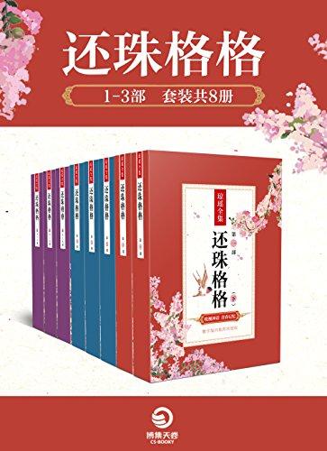 《还珠格格》小说 (全集1-3部套装共8册) 琼瑶
