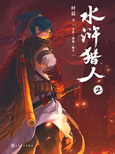 《水浒猎人》电子书下载  (全1-3册) 时晨epub+mobi+azw3 Kindle+多看版