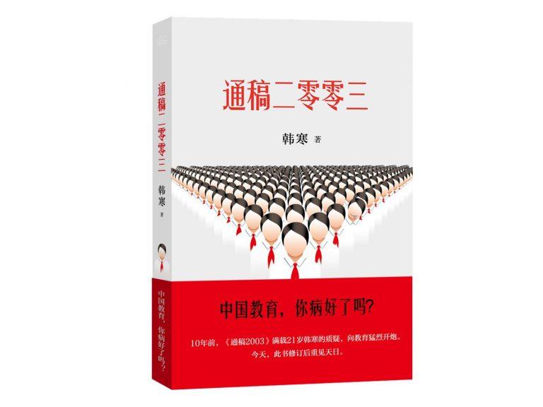 《通稿2003》电子书下载 韩寒 epub+mobi+azw3+pdf kindle+多看版