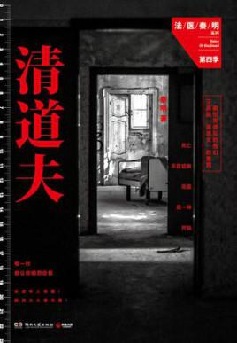 《清道夫》 (法医秦明系列第四季) 秦明