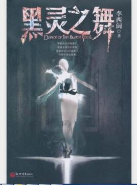 《黑灵之舞》电子书 李西闽   epub+mobi+azw3+pdf   kindle电子书下载