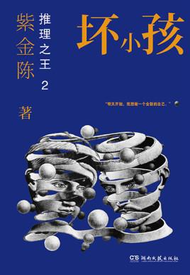《坏小孩:推理之王2》电子书下载 紫金陈 epub+mobi+azw3+pdf kindle+多看版