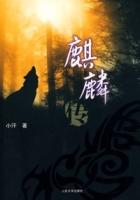 《麒麟传》 小汗    epub+mobi+azw3+pdf   kindle电子书下载