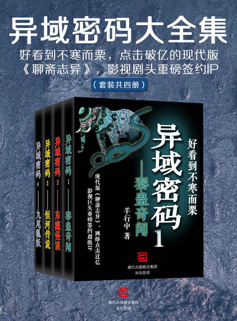 《异域密码》电子书 (全4册合集) 羊行屮 / epub+mobi+azw3 / kindle电子书下载