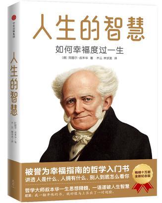 《人生的智慧:如何幸福度过一生》/叔本华/mobi+epub+azw3/kindle电子书下载